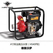 进口柴油机水泵 4寸柴油高压水泵HS40PIE