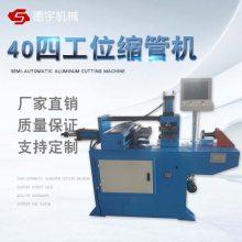 40四工位缩管机 扩管机 液压缩管机金属型材成型设备