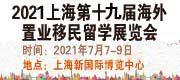2021(上海)第十九届海外置业移民展览会