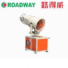 供应roadway/路得威除尘喷雾机雾炮厂家RWJC11
