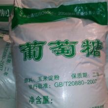 工业葡萄糖 张家口工业葡萄糖供应厂家