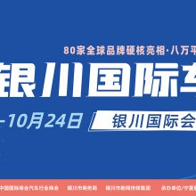 2021(***4届)中国·银川国际汽车博览会