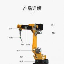 弧焊1440机械手