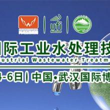 2020武汉第四届***工业水处理技术及设备展