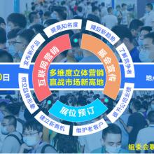 2022第六届CMM中国电子制造自动化&资源展
