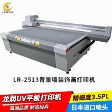提供深圳UV平板机厂家,3D打印机制造商,UV数码彩印机供应商