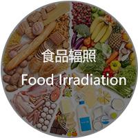 东莞食品辐照灭菌 食品、调味品辐照杀菌、杀虫
