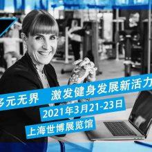 FIBO CHINA中国国际健身与健康生活方式展览会
