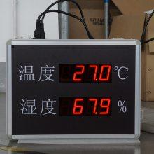 LED温湿度、温湿度显示屏、大屏温湿度检测、车间温湿度显示屏