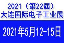 2021(第22届)大连国际电子工业展览会