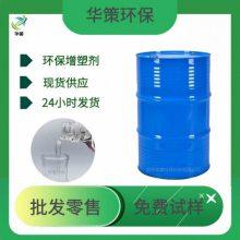 生物酯增塑剂厂家供应pvc***二辛酯替代品 稳定性好不析出