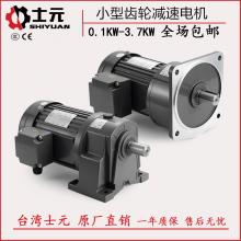 小型齿轮减速机 士元100W到3.7KW小型齿轮减速机 现货供应