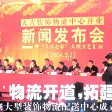 重庆家居20年|在崛起中探索行业重塑与变革之路