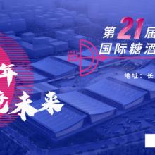 2021湖南糖酒会——2021第二十一届中部湖南糖酒食品交易会