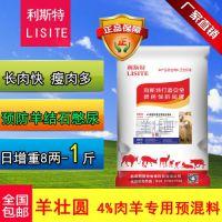 肉羊预混料厂家羊快速育肥饲料
