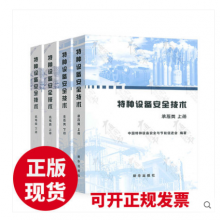 2020年新书 特种设备安全技术 承压类+机电类 上下册4本 新华出版社