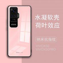 手机保护套vivo X50/X50 Pro/X50 Pro+ 水凝防指纹烤瓷软壳