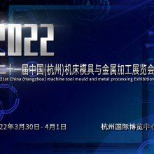 2022***十一届中国(杭州)机床模具与金属加工展览会