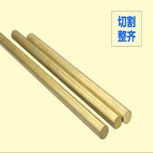 铜棒棒 黄铜棒棒 c2680 c2700高导电铜棒