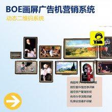 京东方画屏广告机动态二维码营销系统