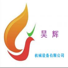 河南省昊輝機械設備有限公司