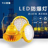 GB8035大功率led防爆灯具_防爆led灯40W