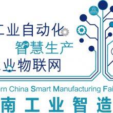 2020华南工业智造展