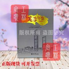正版 FZJZ芙蓉年鉴2019 方志出版社