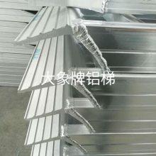 久达大象牌4.5米加筋型铝合金爬梯