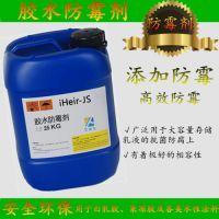 进口防霉剂 iHeir-JS胶水防霉剂