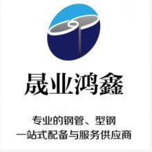 天津晟业鸿鑫金属材料销售有限公司