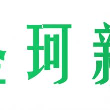 东莞市圣珂新能源环保科技有限公司