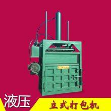 厂家批发废纸易拉罐纸箱编织袋打捆机 稻草秸杆打包机 液压全自动打包机