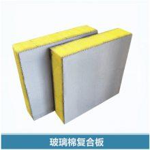 70厚玻璃棉复合板生产厂家 流水线玻璃纤维增强复合板 层状玻璃棉填充保温板