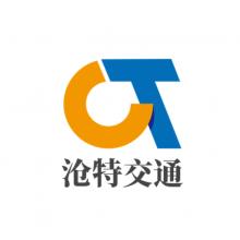沧州沧特管业有限公司