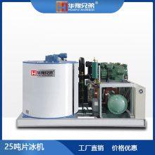 25吨片冰机降温保鲜制冰机工业用片冰机