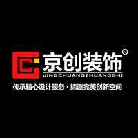 深圳京创装饰设计工程有限公司郑州分公司
