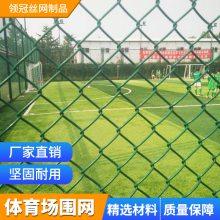 厂家陕西七人制足球场穿条式高强度隔离网_运动场围栏