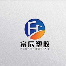 上海富辰塑胶原料有限公司