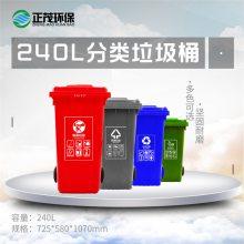 垃圾桶 重庆塑料垃圾桶 240升环卫挂车垃圾桶***