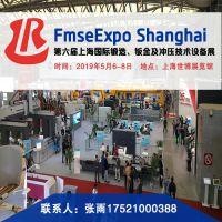 2019第六届上海***钣金及冲压技术设备展览会