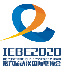 """2020第六届武汉国际电子商务暨""""互联网+""""产业博览会"""