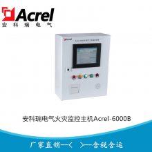 安科瑞电气火灾监控系统 消防火灾预警系统Acrel-6000B