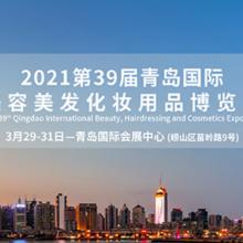 2021第39届青岛国际美容美发化妆用品博览会
