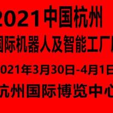 2021中国(杭州)国际机器人及智能工厂展览会