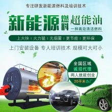 内蒙古乌海生物环保燃油技术项目面向全国招商