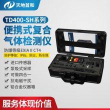 便携式磷化氢检测报警仪 TD400-SH-PH3 气体泄漏测定仪