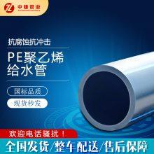 广东pe给水管自来水管供应pe管生产厂家