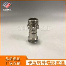 304不锈钢卡压外丝转接头不锈钢水管卡压国标外螺纹直接直通