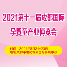 2021第11届成都***孕婴童产业博览会